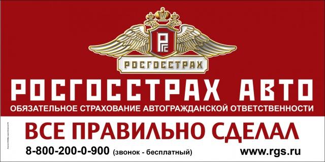 Сотрудничество автосервиса МФ БЕСТ СЕРВИС с РОСГОСТРАХ
