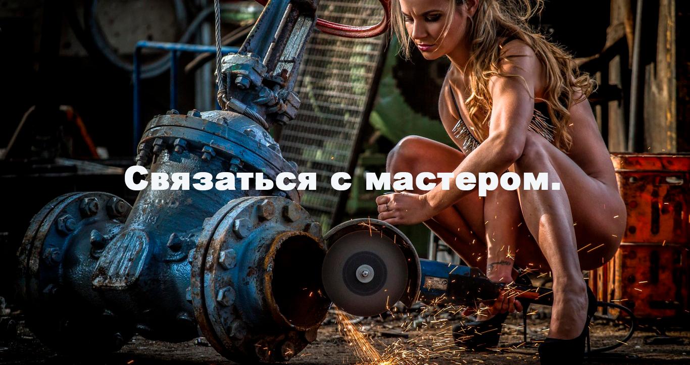 Связаться с мастером, Автосервис павловский Посад, Улитино 139