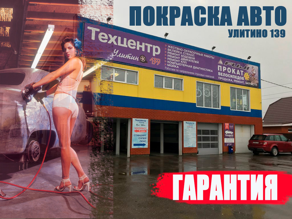 Покраска авто Павловский Посад